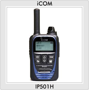 docomo 3G/LTE回線の状態が良いエリアはIP501H