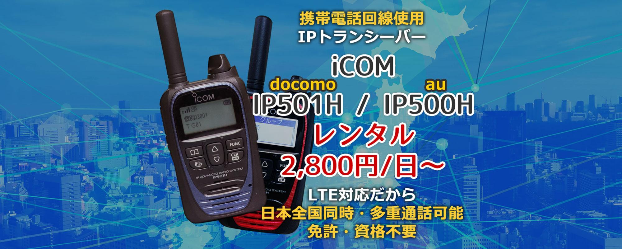 LTEトランシーバー iCOM IP501H - docomo / IP500H - au を1日2,800円/台からレンタル
